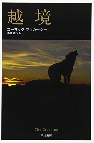 越境 (ハヤカワepi文庫)の詳細を見る