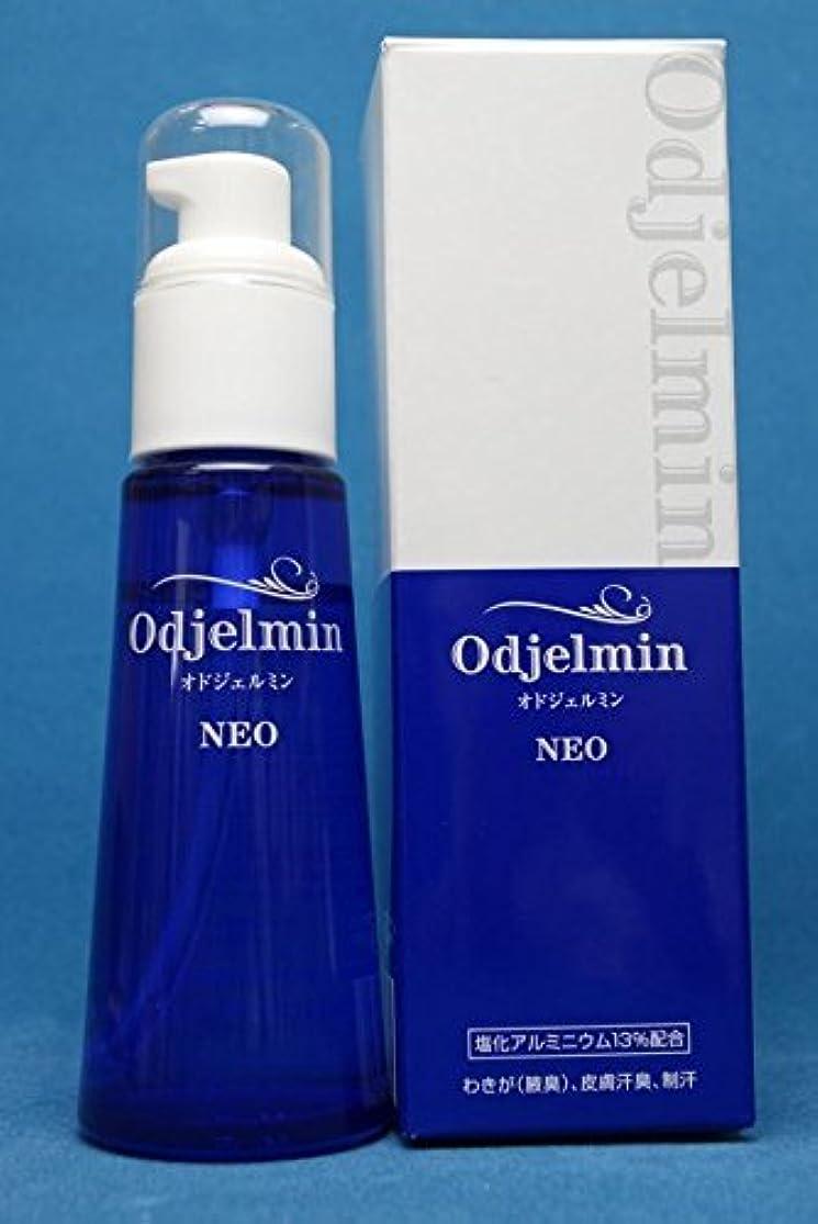 可決省略する塩辛いオドジェルミン オドジェルミンNEO 60mL
