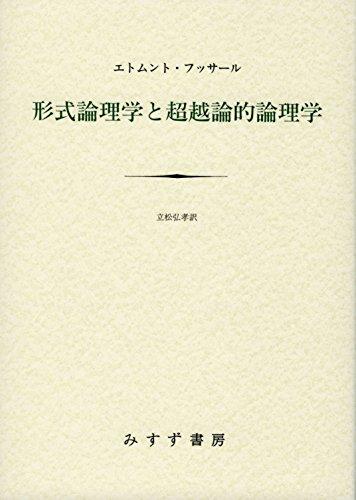 形式論理学と超越論的論理学