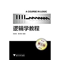 Logic Tutorial (3rd edition)(Chinese Edition)