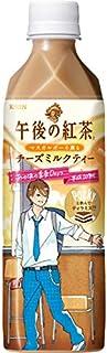 キリン 午後の紅茶 マスカルポーネ薫るチーズミルクティーP 500ml×24本入り (1ケース)