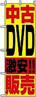 のぼり旗「中古DVD販売」