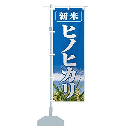新米・ヒノヒカリ のぼり旗 サイズ選べます(ジャンボ90x270cm 左チチ)