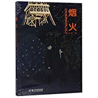 Otherworldly (Chinese Edition)