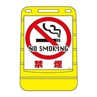 バリアポップサイン 禁煙 BPS-21 【単品】【代引不可】