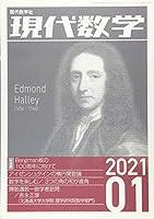 現代数学 2021年 01 月号 [雑誌]