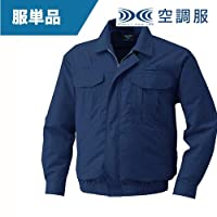 2016年 株式会社空調服 綿薄手フルハーネス仕様空調服 ウェアのみ仕様 KU9055F L ダークブルー