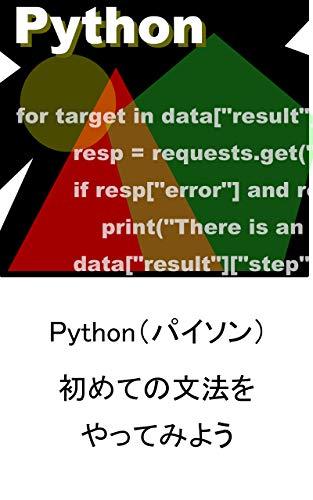 Python(パイソン)初めての文法をやってみよう: プログラマーを目指す全ての人に捧げます