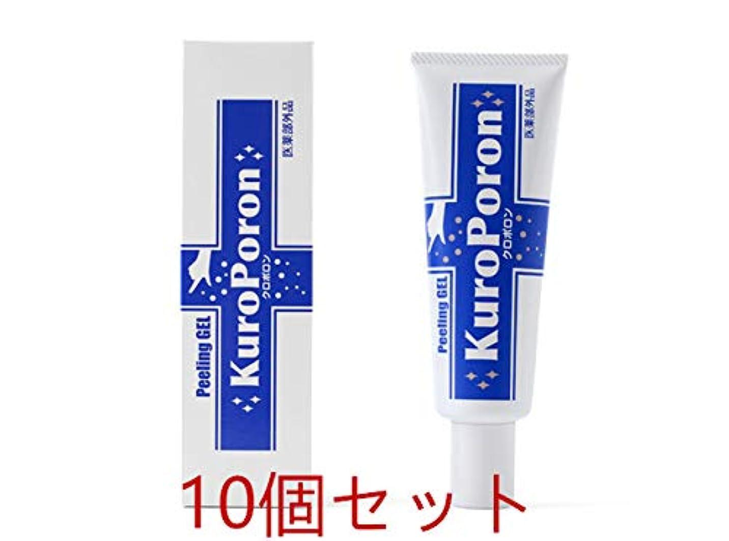 医学水っぽい地下鉄薬用クロポロン 10個セット