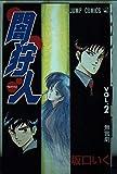 闇狩人 2 (ジャンプコミックス)