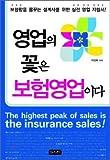 Business flower is insurance business (Korean Edition)