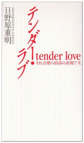 テンダー・ラブ―それは愛の最高の表現です。