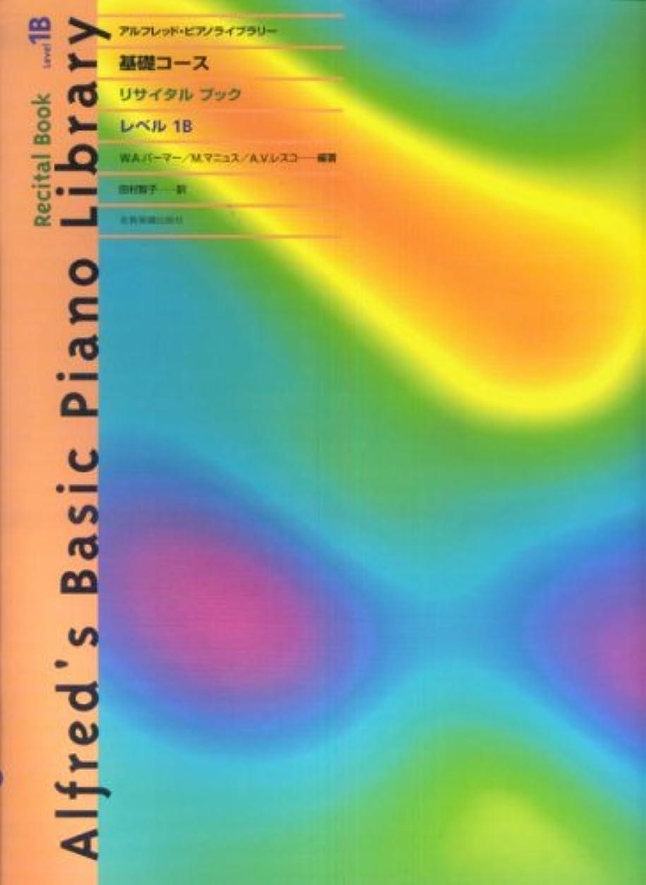 政治家ハイランド織機アルフレッドピアノライブラリー 基礎コース リサイタルブック レベル1B
