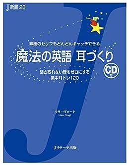 [リサ・ヴォート]の魔法の英語 耳づくり (J新書)