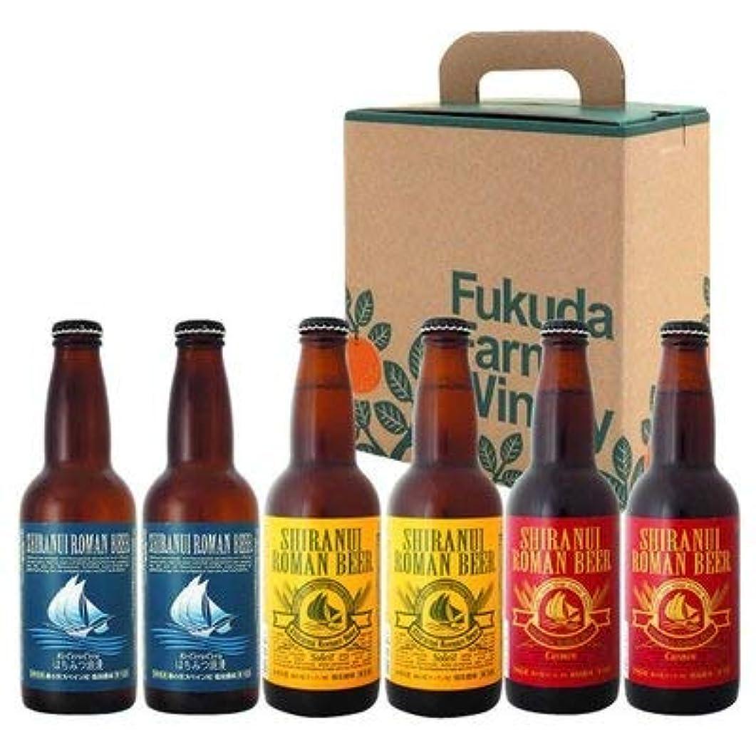 世界記録のギネスブック雑多な無駄に福田農場 地ビール 不知火海浪漫麦酒 330ml 6本飲み比べ セット