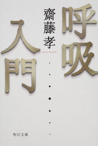 呼吸入門 (角川文庫)の詳細を見る