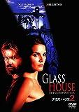 グラスハウス2[DVD]