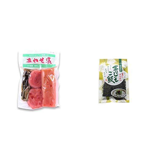 [2点セット] あわせ漬け(300g) [赤かぶら・たくあん・赤かぶ菜]・薫りさわやか 青しそご飯(80g)