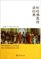Lectures on the Harvard Classics (Chinese Edition)