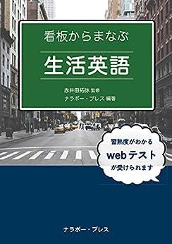 [赤井田拓弥, 株式会社ナラボー・プレス]の看板からまなぶ生活英語