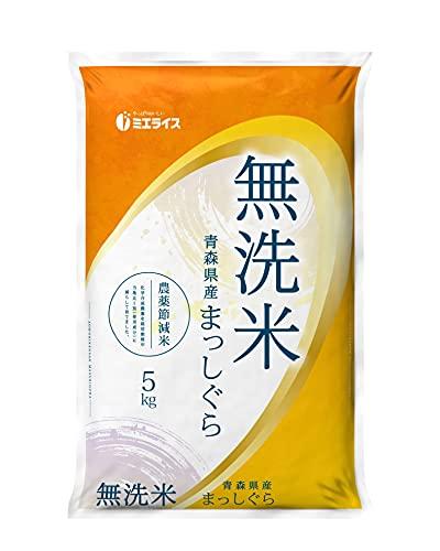 【期間限定特価 10月18日10時まで】【無洗米5kg×2】青森県産まっしぐら 10kg(5kg×2袋)令和2年産