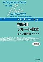 初級用フルート教本 ピアノ伴奏譜 [改訂新版]