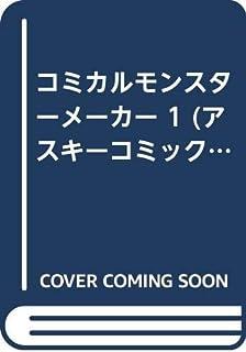 コミカルモンスターメーカー 1 (アスキーコミックス)