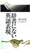 辞書にない英語表現 (丸善ライブラリー)