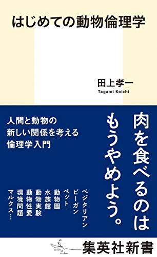 はじめての動物倫理学 (集英社新書)
