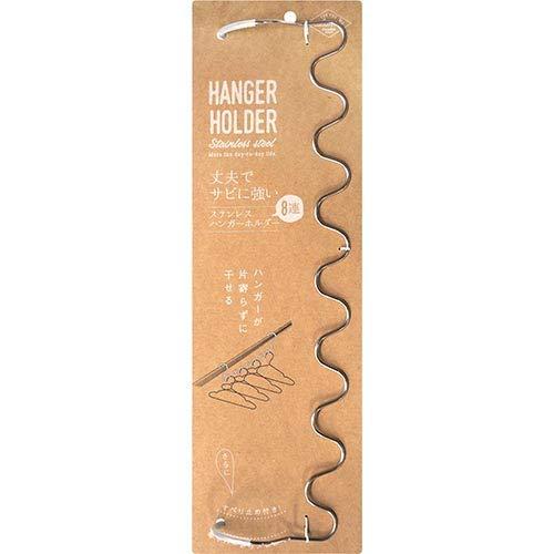 ステンレスハンガーホルダー 8連 ステンレス ハンガーホルダー
