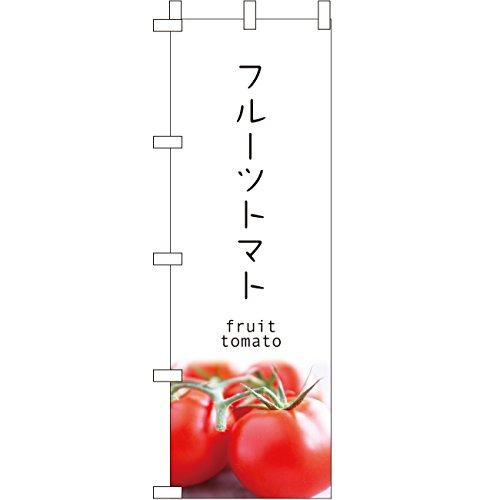 HIRAKI DESIGN のぼり旗 フルーツトマト