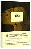 Mireio (Chinese Edition)