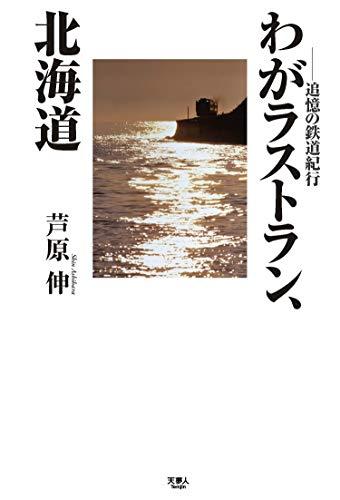 わがラストラン、北海道~追憶の鉄道紀行