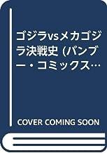 ゴジラvsメカゴジラ決戦史 (バンブー・コミックス)