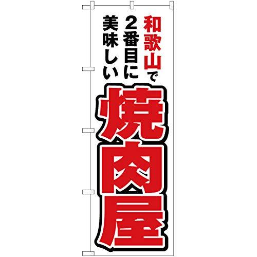 【2枚セット】のぼり 焼肉 和歌山で2番めに YN-4192 のぼり 看板 ポスター タペストリー 集客 [並行輸入品]