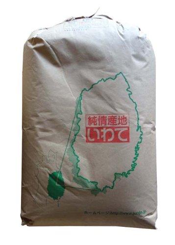 令和2年産 岩手県産 ひとめぼれ 検査1等米 玄米 各精米(分搗き)選択可 (玄米, 15kg)