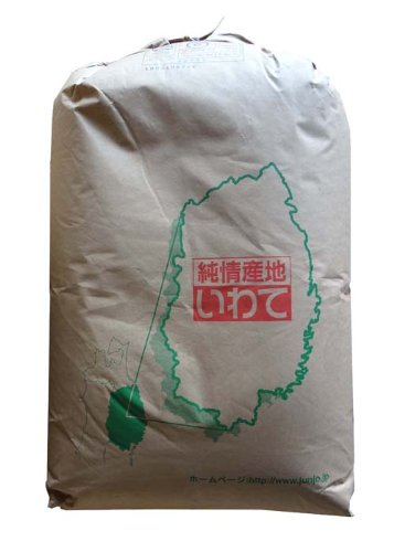 令和元年産 岩手県産 ひとめぼれ 検査1等米 玄米 各精米(分搗き)選択可 (玄米, 15kg)