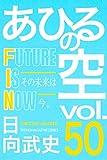 あひるの空(50) FUTURE IS NOW (週刊少年マガジンコミックス)