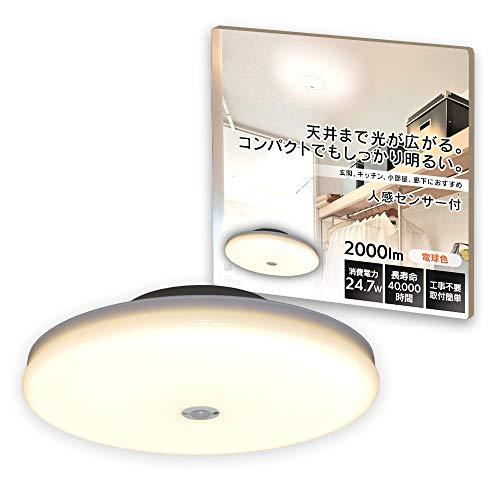 アイリスオーヤマ 小型シーリングライト 薄形 2000lm 人感センサー付 電球色 SCL20LMS-UU