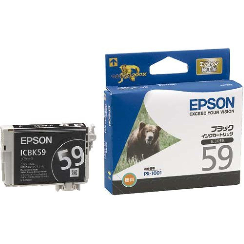 エプソン 純正インクカートリッジ ICBK59 黒2個パック