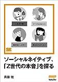 ソーシャルネイティブ、「Z世代の本音」を探る(MarkeZine Digital First)