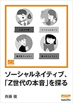 [斉藤 徹]のソーシャルネイティブ、「Z世代の本音」を探る(MarkeZine Digital First)