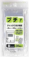 日本技研工業 チャック袋 透明 B 6cm×8.5cm 厚み0.08mm プチ チャック付小物袋 薬の小分けに便利 PS-B 20枚入
