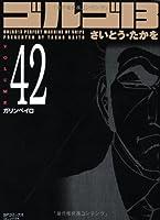 ゴルゴ13 (Volume 42) ガリンペイロ (SPコミックスコンパクト)