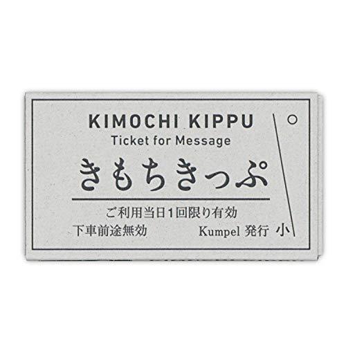 クンペル カード きもちきっぷ KPKK065