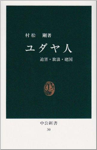 ユダヤ人―迫害・放浪・建国 (中公新書 (30))