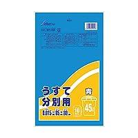 セイケツネットワーク ごみ袋 うすて分別用45L 厚み0.015mm 青 10枚入X100パック