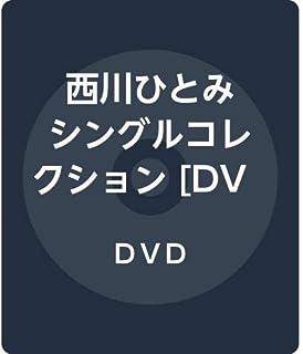 西川ひとみ シングルコレクション [DVD]