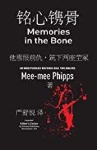 Memories in the Bone - Chinese edition: He who pursues revenge digs two graves