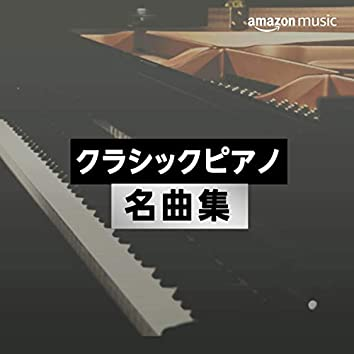 クラシックピアノ名曲集